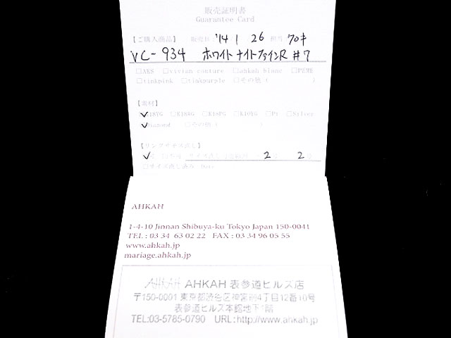 AHKAH(アーカー)【良好・本物】「ホワイトナイトファイン」リング/K18YG×ダイヤ/#7