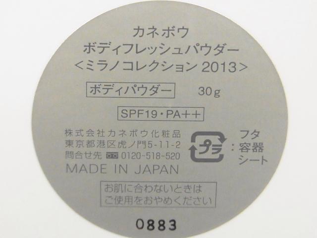 Kanebo(カネボウ)【中古】「ミラノコレクション2013 ボディフレッシュパウダー」ボディパウダー/30g