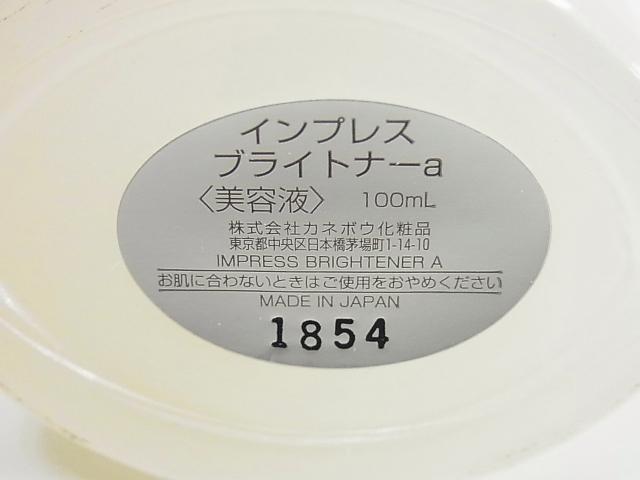 Kanebo(カネボウ)【未使用】「インプレス ブライトナーa」美容液/100ml