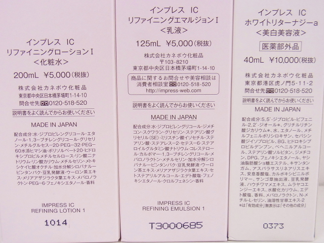 Kanebo(カネボウ)【未使用】「インプレスIC」化粧水・乳液・美容液/3点セット