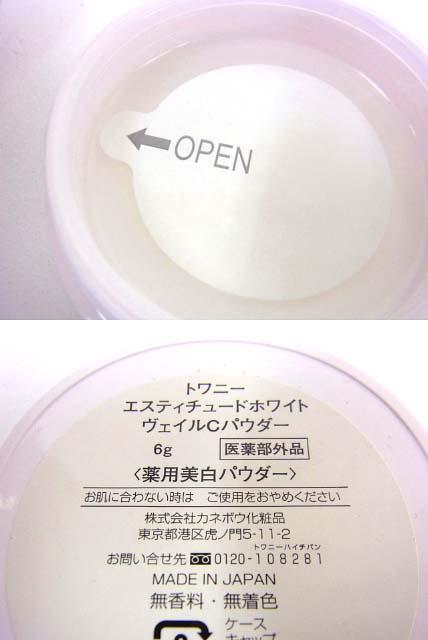 Kanebo(カネボウ)【未使用】トワニー 化粧水・乳液・パウダー/3点セット