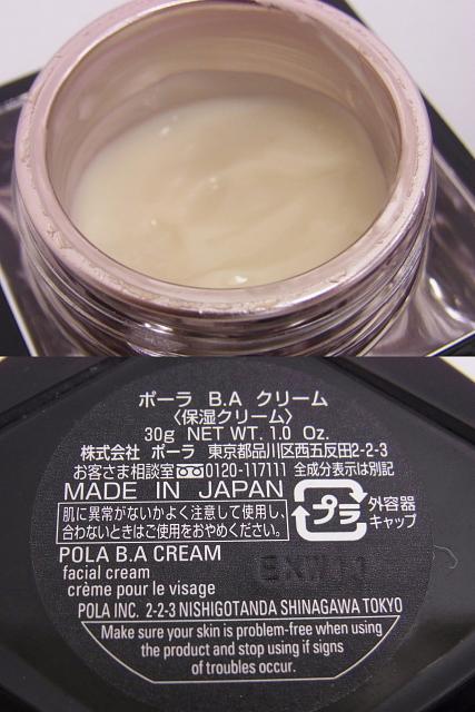 POLA(ポーラ)【中古】「B.A」クリーム・マッサージクリーム/2点セット