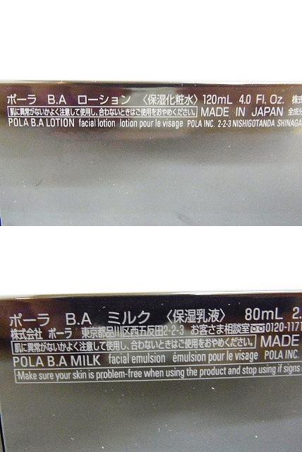 POLA(ポーラ)【中古】「B.A ローション・ミルク」保湿化粧水・保湿乳液2点セット