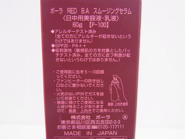 POLA(ポーラ)【中古】「RED B.A スムージングセラム」日中用美容液・乳液/60g
