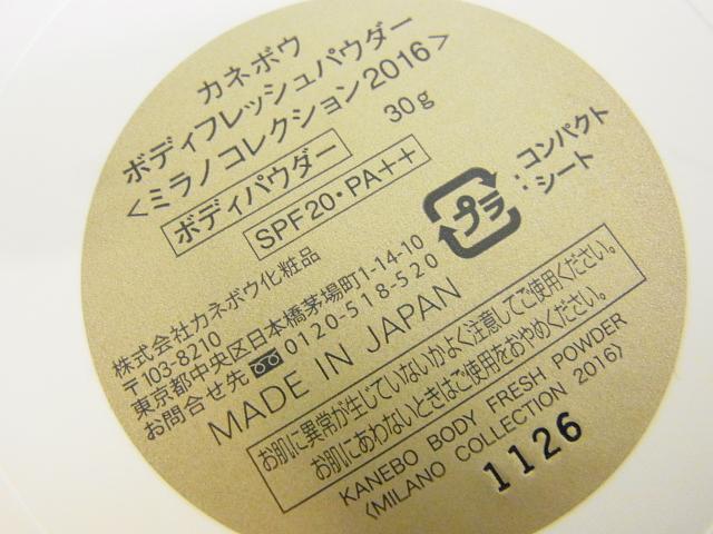Kanebo(カネボウ)【中古】「ミラノコレクション2016」ボディフレッシュパウダー/30g