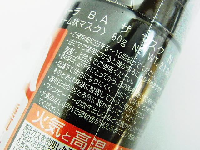 【未使用】POLA/ポーラ B.A ザ マスクN フォーム状マスク 60g