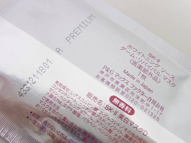 SK-Ⅱ(エスケーツー)【未使用】「フェイシャルトリートメントマスク・スキンシグネチャー3Dリディファニングマスク・ホワイトニングソースダームリバイバルマスク」パック/6点セット