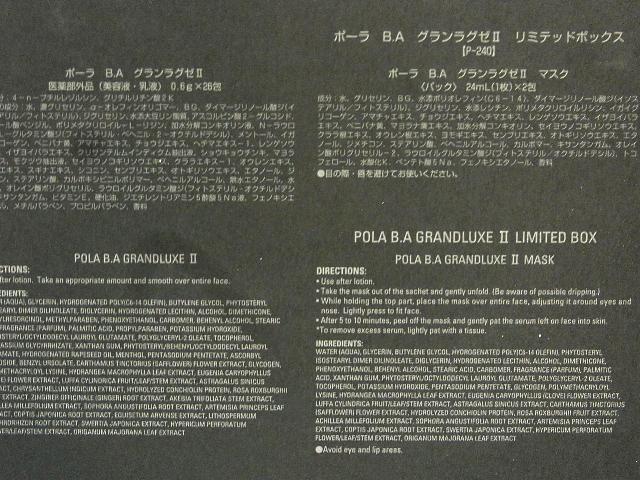 POLA/ポーラ B.A グランラグゼⅡ リミテッドボックス