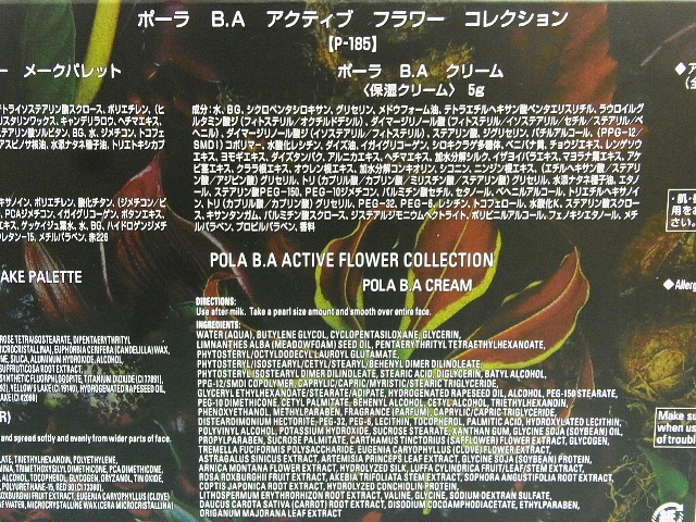 【未使用】POLA/ポーラ B.A アクティブフラワーコレクション