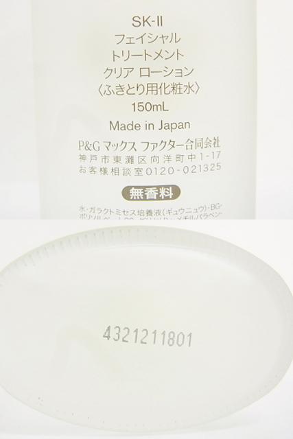 SK-Ⅱ(エスケーツー)【中古】「フェイシャルトリートメントクリアローション・ステムパワー」ふきとり用化粧水・美容乳液2点セット