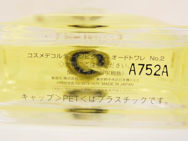 コスメデコルテ インビジョン No.1 No.2 No.3 香水 3点セット