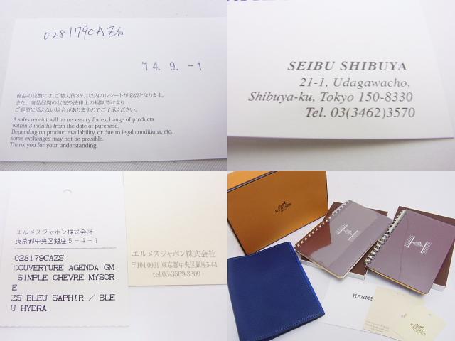 HERMES(エルメス)【本物】レフィル付き手帳カバー/青/□P刻印