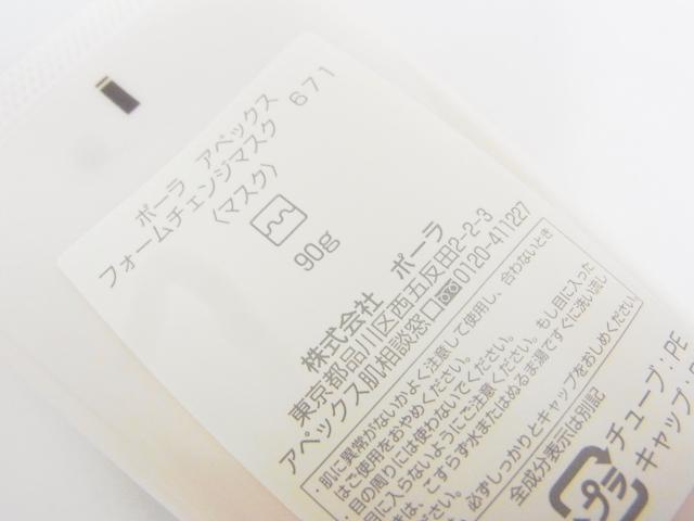 【未使用】POLA/ポーラ アペックス マスク ソープ等3点セット