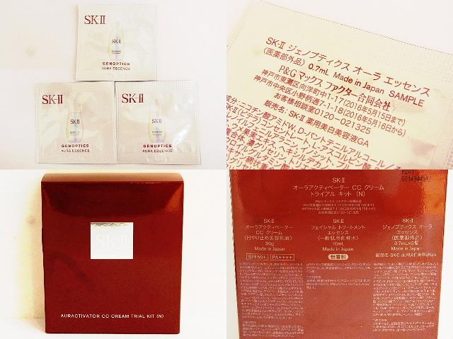 SK-Ⅱ オーラアクティベーターCCクリーム トライアルキット(N)