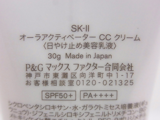 SK-Ⅱ(エスケーツー)【中古】「オーラアクティベーターCCクリーム」日やけ止め美容乳液/30g