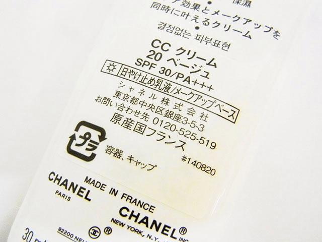 シャネル UVエサンシエルコンプリート30 CCクリーム 3点SET