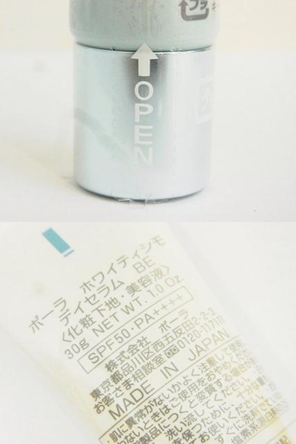 【未使用】ポーラ ホワイティシモ 化粧下地 美容液等 7点SET
