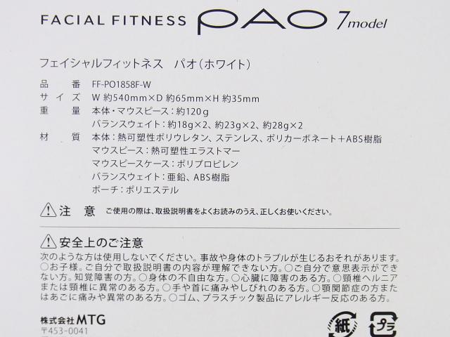 MTG フェイシャルフィットネス PAO7 ホワイト FF-PO1858F-W
