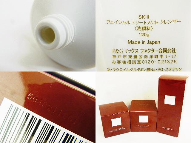 SK-Ⅱフェイシャルトリートメント クレンジング 洗顔料 3点SET