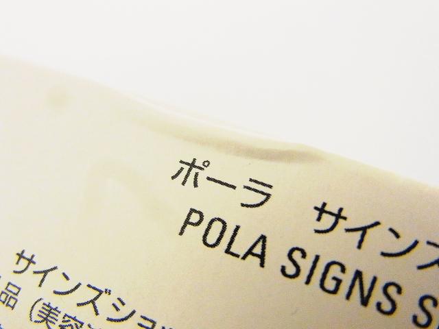 POLA/ポーラ サインズショット スマイルチャージコフレ