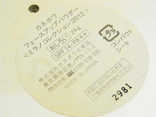 Kanebo/カネボウ ミラノコレクション2012 フェースパウダー 24g