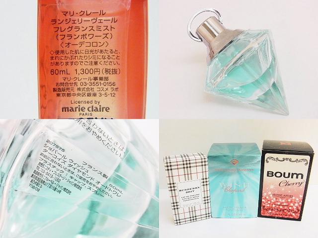 【処分10点】グッチ/ショパール/バーバリー他 エンヴィme等 香水