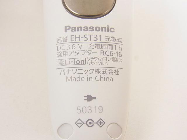 Panasonic/パナソニック イオンエフェクター 美顔器 EH-ST31-W