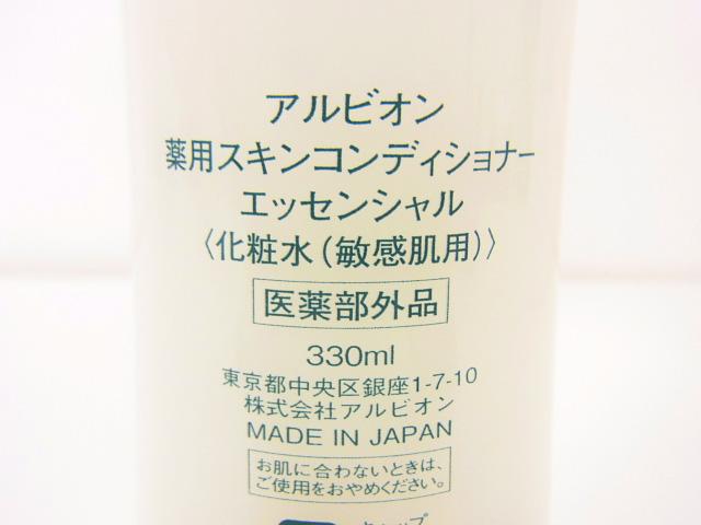 [未使用]アルビオン 薬用スキンコンディショナーエッセンシャル