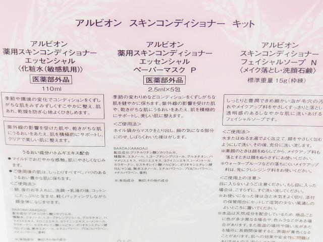 [未開封]アルビオン スキンコンディショナー 化粧水等 3点SET