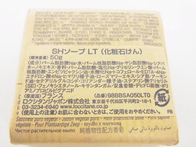 ロクシタン シャンプー 石けん 化粧水 ハンドクリーム等 6点SET