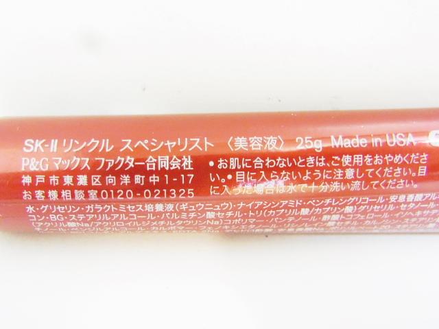 [未開封]エスケーツー リンクルスペシャリスト 美容液 25g