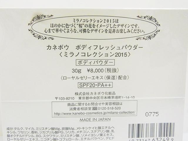 【未開封】カネボウ ミラノコレクション2015 ボディパウダー 30g