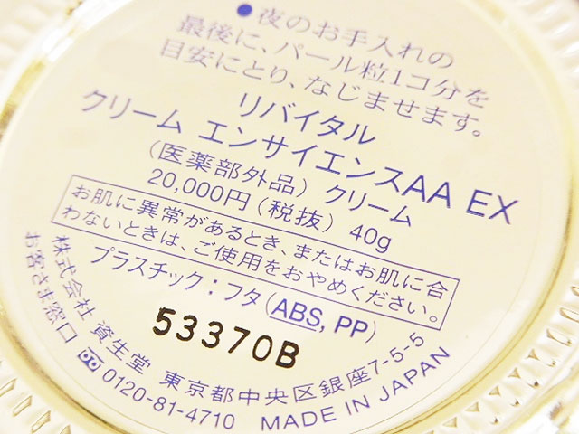 [未使用]リバイタル クリーム エンサイエンスAA EX クリーム 40g