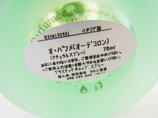 ブルガリ/グッチ/デューン他 香水 パフューム 8点セット