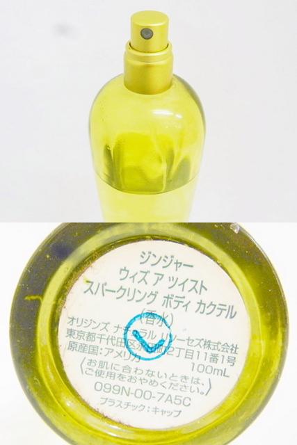 【処分/10点】グッチ/コスメデコルテ/フェラガモ他 香水