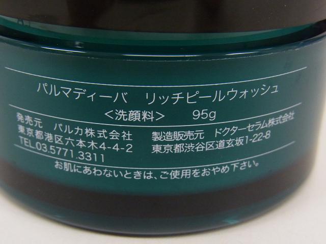 SK-Ⅱ/パルマディーバ 洗顔料/美容液等 基礎化粧品 8点セット