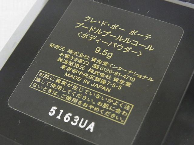クレドポーボーテ プードルプールルコール ボディパウダー 9.5g