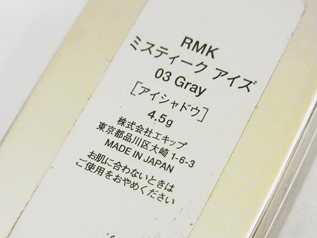 RMK/コスメデコルテ/クレドポー他 アイシャドウ 口紅等 7点SET