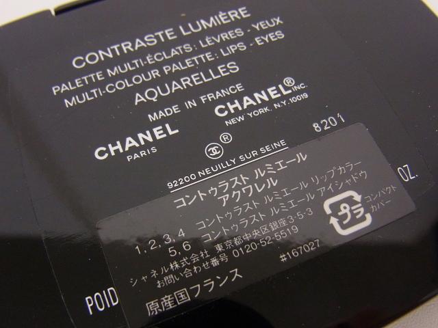 CHANEL/シャネル パレット アイシャドウ グロス等 3点セット