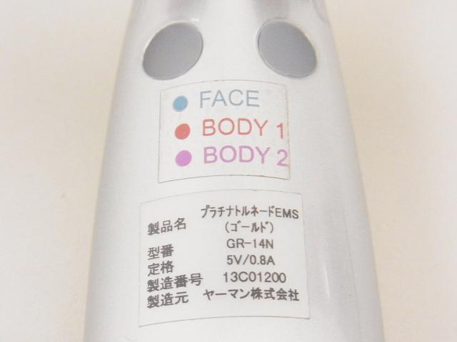 YA-MAN/ヤーマン プラチナトルネードEMS 美顔器 シルバー