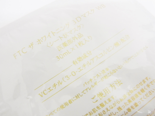 FELICE TOWAKO/フェリーチェトワコ ボディシャンプー等 7点SET