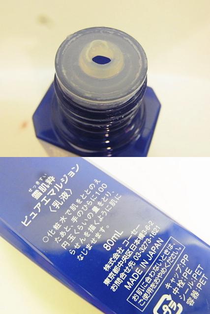 エリクシール/マキアージュ/雪肌粋他 化粧水 美容液等10点SET