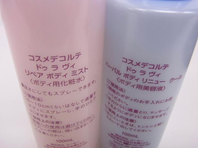 コスメデコルテ ボディ用化粧水 美容液 ブラシ等 7点SET