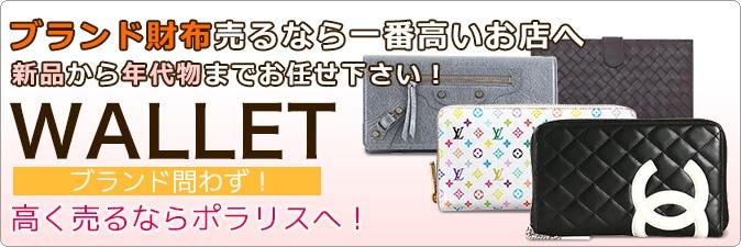 お財布を売るなら一番高いお店へ 本気で買取強化中!  業界最高値更新中!