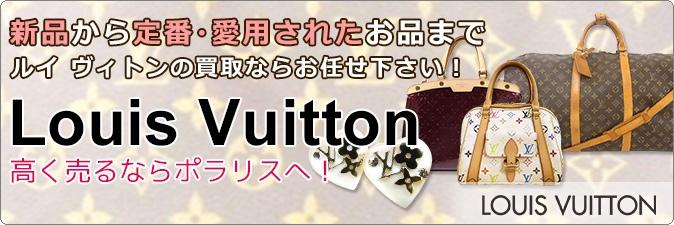 ルイ ヴィトンを売るなら一番高いお店へ 本気で買取強化中!  業界最高値更新中!