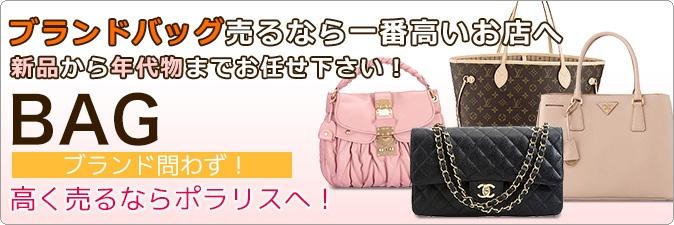 バッグを売るなら一番高いお店へ 本気で買取強化中!  業界最高値更新中!