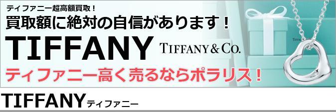 ティファニーを売るなら一番高いお店へ 本気で買取強化中!  業界最高値更新中!