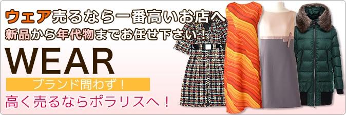 ウェア/婦人服を売るなら一番高いお店へ 本気で買取強化中!  業界最高値更新中!