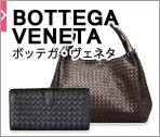ボッテガ ヴェネタ