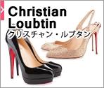 クリスチャン ルブタン